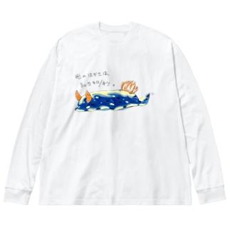 ほしつぶ Big silhouette long sleeve T-shirts