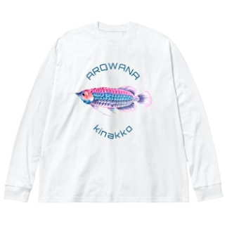キナッコさんちのカラフルアロワナ Big Long Sleeve T-shirt