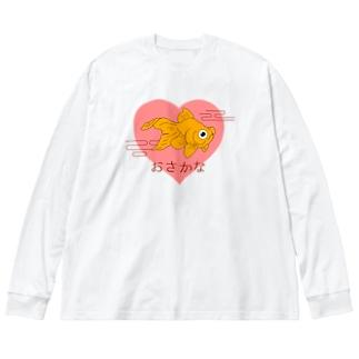 孤高のいっぴきおさかな Big silhouette long sleeve T-shirts