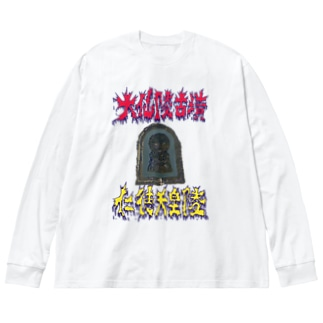 大山陵古墳(仁徳天皇陵) Big silhouette long sleeve T-shirts