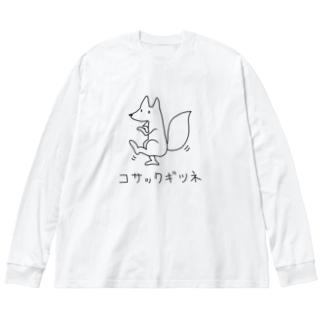 コサックギツネ・ソロ Big silhouette long sleeve T-shirts