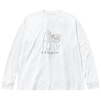 本日飲酒日和。 Big silhouette long sleeve T-shirts