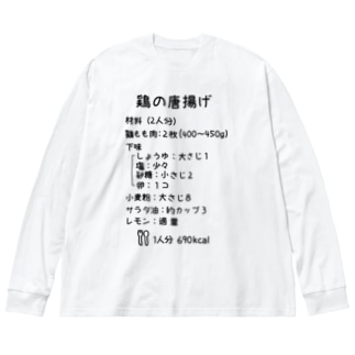 鶏の唐揚げ Big silhouette long sleeve T-shirts