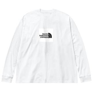 だってしょうがないじゃないか Big silhouette long sleeve T-shirts