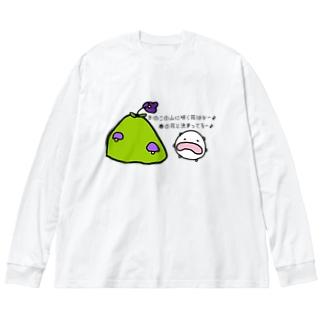 きのこの山に咲く花はなー♪(1番) Big silhouette long sleeve T-shirts