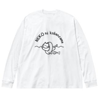 ねこにコバンザメ.Black Big silhouette long sleeve T-shirts