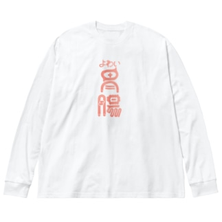 よわい胃腸 Big silhouette long sleeve T-shirts