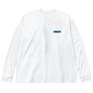 「日々哀楽」 Big silhouette long sleeve T-shirts