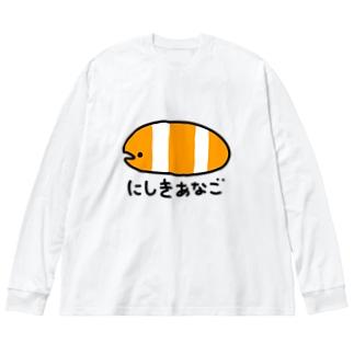 ながくないにしきあなご Big silhouette long sleeve T-shirts