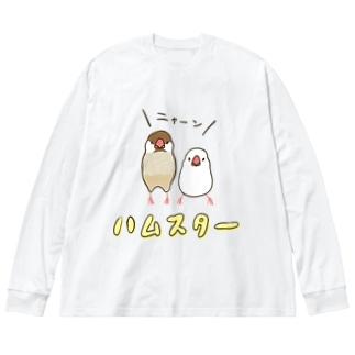 (•Θ•) ハムスター (•Θ•) Big Long Sleeve T-shirt