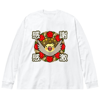 感謝感激オカメインコ【まめるりはことり】 Big silhouette long sleeve T-shirts