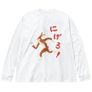 本濃研太の店のにげろ! Big silhouette long sleeve T-shirts