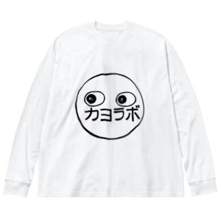 カヨラボくん Big silhouette long sleeve T-shirts