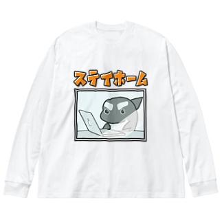 茶番亭かわし屋のステイホーム #シャチくん  Big silhouette long sleeve T-shirts