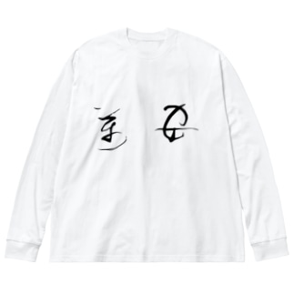 あまグッズ Big silhouette long sleeve T-shirts