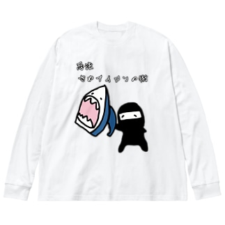 忍法さめアイロンの術 Big silhouette long sleeve T-shirts