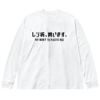 レジ袋、買います。 黒/英語付き Big silhouette long sleeve T-shirts