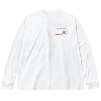 ねこちゃんのれっどかーぺっと。 Big silhouette long sleeve T-shirts
