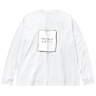 さがさないでください Big silhouette long sleeve T-shirts
