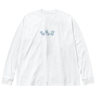 もくもくうさちゃん(少なめ) Big silhouette long sleeve T-shirts