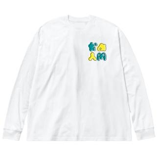 だめ人間グッズ Big silhouette long sleeve T-shirts