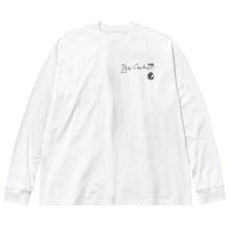 消しゴム人間 Big silhouette long sleeve T-shirts