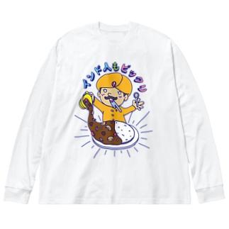 らくがきシリーズ‐インド人もビックリ‐カレー Big silhouette long sleeve T-shirts