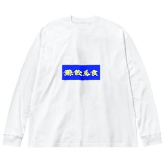 鯨飲馬食(色違い) Big silhouette long sleeve T-shirts