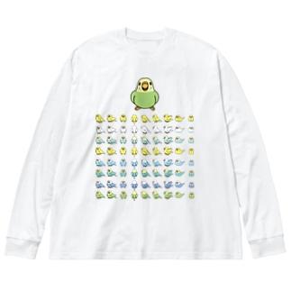 整列セキセイインコ隊【まめるりはことり】 Big silhouette long sleeve T-shirts