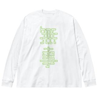 無事 Big silhouette long sleeve T-shirts