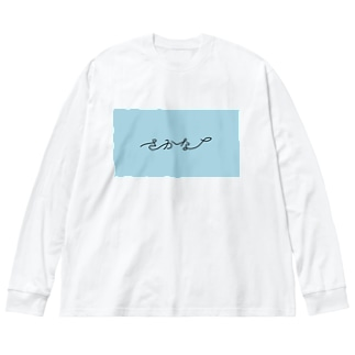 手レタリング おさかな Big silhouette long sleeve T-shirts