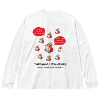 たれ眉エイサーBEAR2020 Big silhouette long sleeve T-shirts