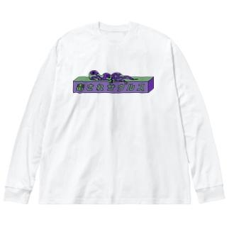 毒されサウルス1(色違い) Big silhouette long sleeve T-shirts