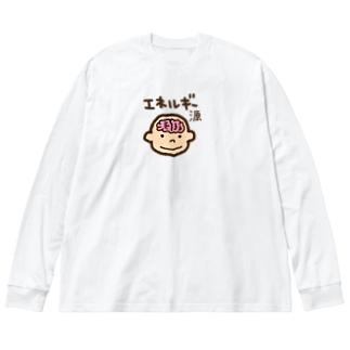 点心夫婦商店のエネルギー源 Big silhouette long sleeve T-shirts