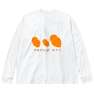 かめかんぼ おやこ Big silhouette long sleeve T-shirts