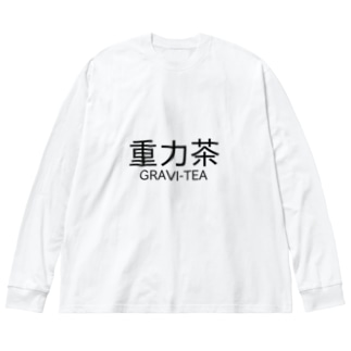 重力茶 Big silhouette long sleeve T-shirts