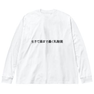生きて腸まで轟く乳酸菌 Big silhouette long sleeve T-shirts