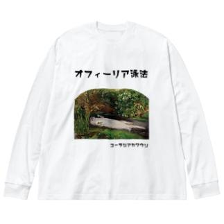 オフィーリア泳法(カワウソ) Big silhouette long sleeve T-shirts