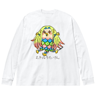 えきびょうたいさん! Big silhouette long sleeve T-shirts