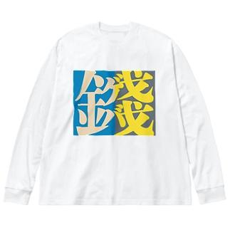 銭ゲバロゴ/ツートンA Big silhouette long sleeve T-shirts