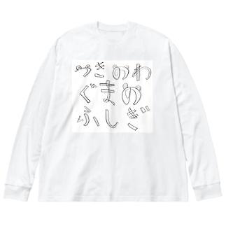 つきのわぐまのふしぎ Big silhouette long sleeve T-shirts