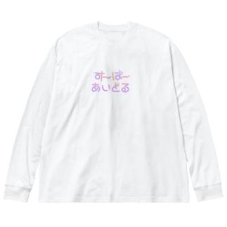 すーぱーあいどる アイドル Big Long Sleeve T-shirt