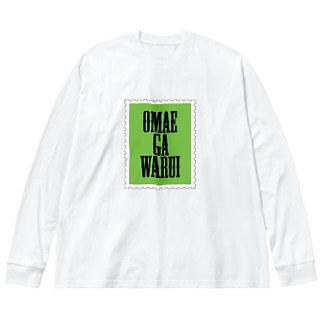 OMAE GA WARUI Big silhouette long sleeve T-shirts