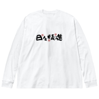 日々精進 Big silhouette long sleeve T-shirts