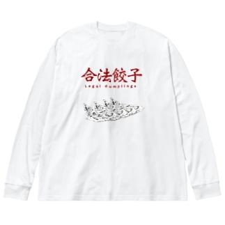合法餃子4個入り Big silhouette long sleeve T-shirts