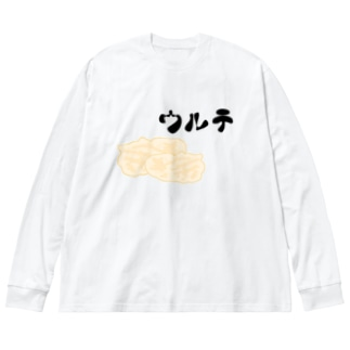 ウルテ美味しいよね Big silhouette long sleeve T-shirts