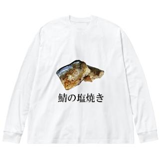 鯖の塩焼き Big silhouette long sleeve T-shirts
