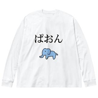 ぱおん Big silhouette long sleeve T-shirts