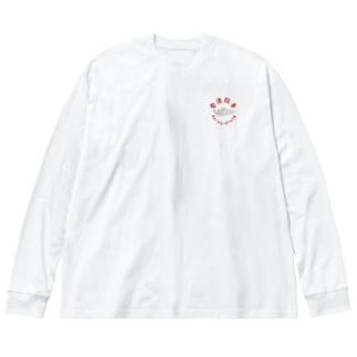 合法餃子4個入り(goho.ver) Big silhouette long sleeve T-shirts