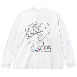 芸術のわたくし(自画像?) Big silhouette long sleeve T-shirts